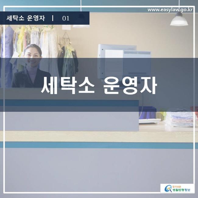 세탁소 운영자 | 01 세탁소 운영자 www.easylaw.go.kr 찾기 쉬운 생활법령정보 로고
